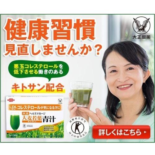 大正ヘルスマネージ 大麦若葉キトサン青汁