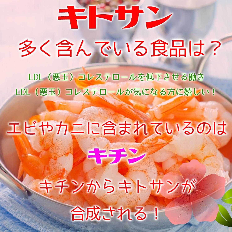 キトサン chitosan